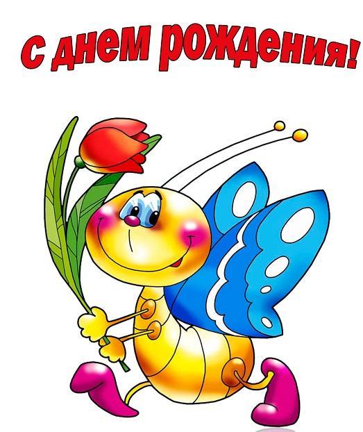 Поздравлялки. - Страница 23 S-dnem-rozhdeniya-kartinki