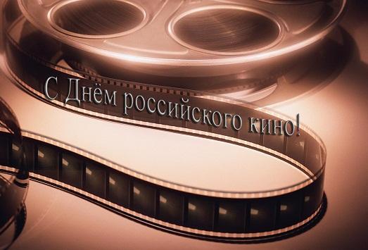 Праздник отечественного кинематографа