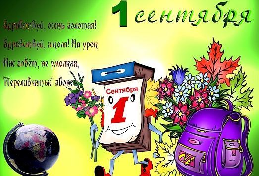 Главный праздник осени.