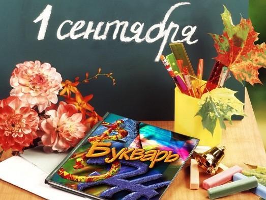 Ответственный день в жизни каждого школьника
