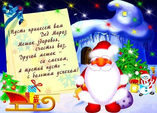 Хорошего вам года друзья
