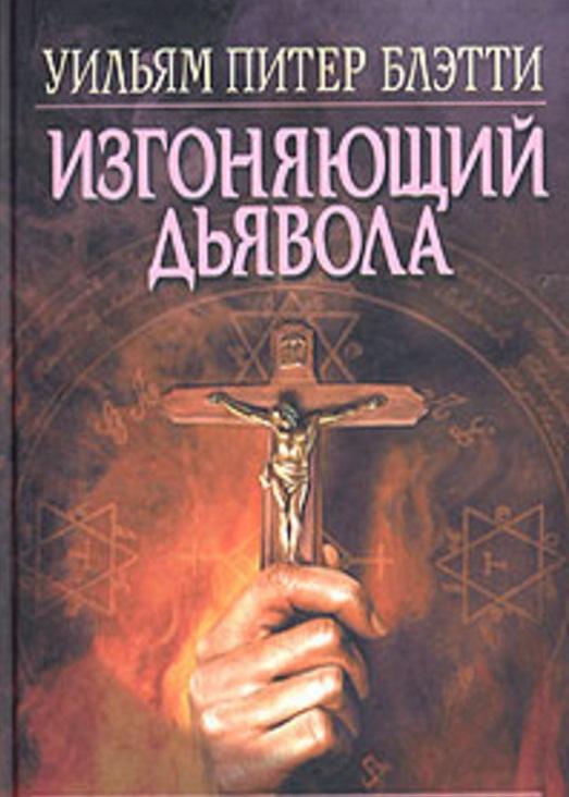 «Изгоняющий дьявола» Уильяма Питера Блэтти