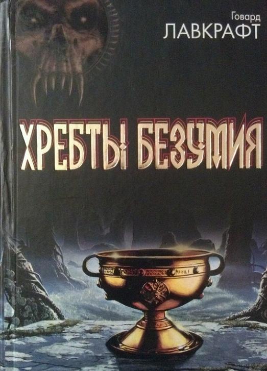 Хребты безумия Говарда Лавкрафта
