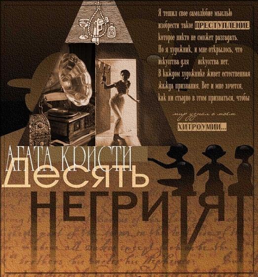 Книга «10 негритят» Агаты Кристи