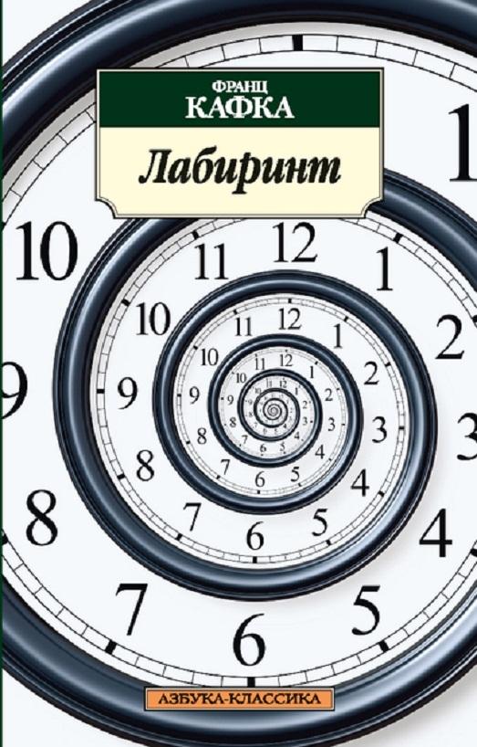 Лабиринт Франца Кафка