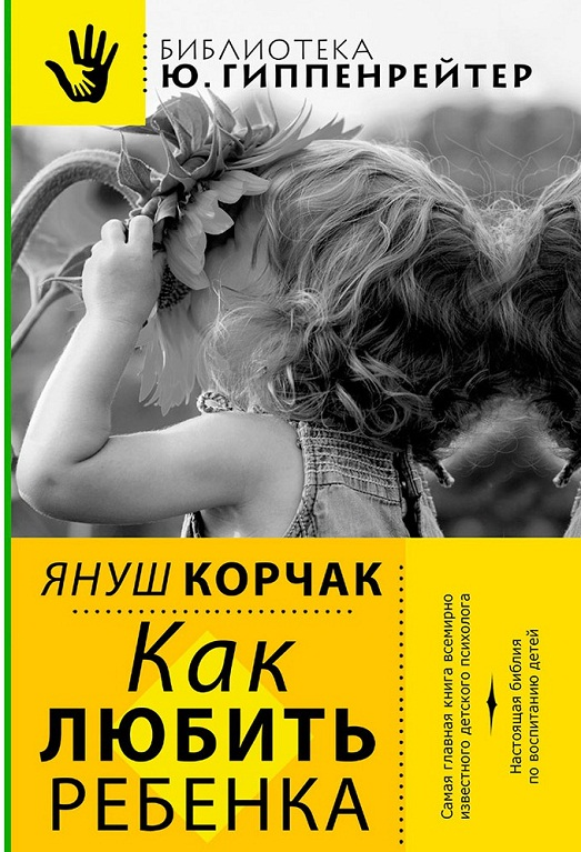 «Как любить ребенка», Януш Корчак