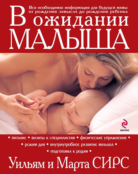 Марта и Уильям Сирс