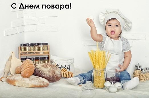 Поздравления для кухни