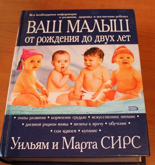 Ваш малыш от рождения и до двух лет