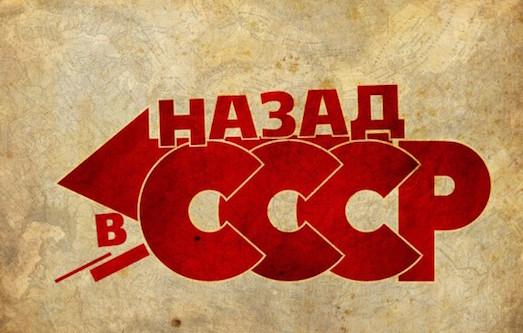 Стильная и необычная вечеринка в стиле СССР