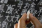Эффективные методики изучения японского языка