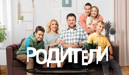Постер к сериалу Родители