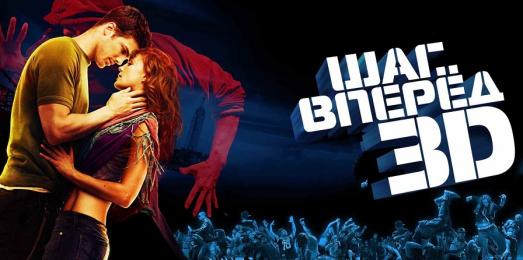 Постер к фильму Шаг вперед 3 Д