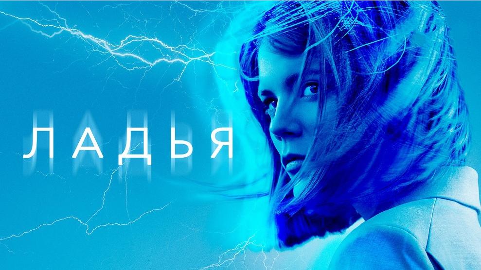 Постер к сериалу Ладья