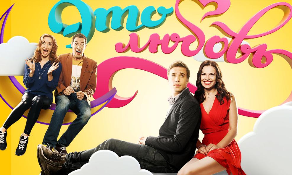 Постер к сериалу Это любовь