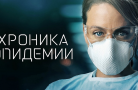 Впечатления зрителей от сериала «Хроника эпидемии»