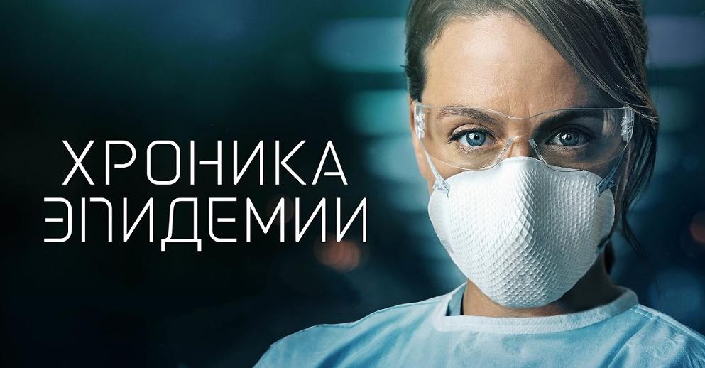 Постер к сериалу Хроника эпидемии