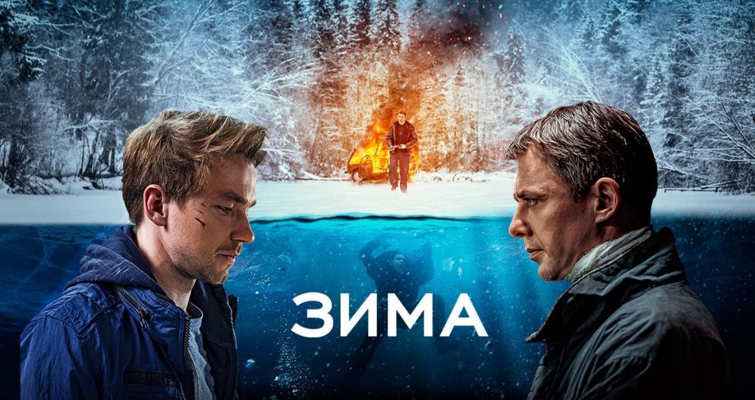 Постер к фильму Зима