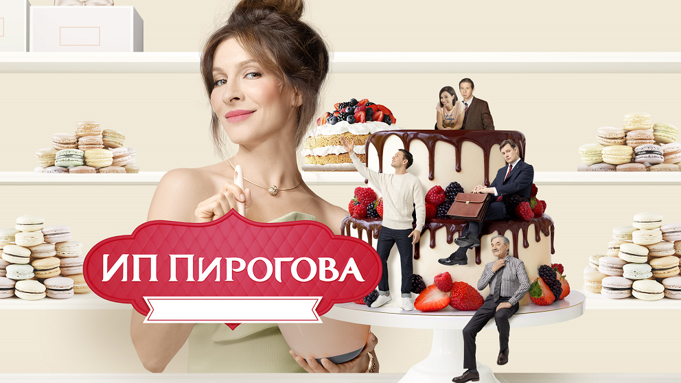 ИП Пирогова постер